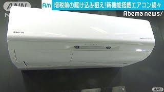 エアコン販売競争激化 背景に来年の消費税引上げ?(18/08/28)