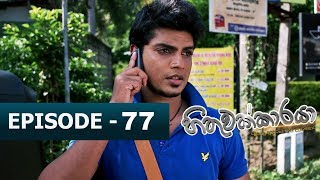 Hithuwakkaraya | Episode 77 | 16th January 2018 Thumbnail