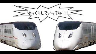 800系新幹線電車 車内散策録