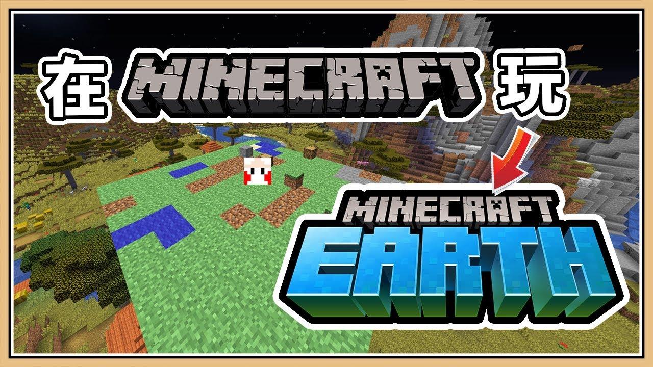【Minecraft】在麥塊中玩麥塊地球GO(?) Minecraft Earth </p> </div><!-- .entry-content -->  </div><!-- .post-content-wrapper --> </article><!-- #post-## --> </div><!-- .post-wrapper-hentry -->   <nav class=