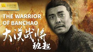 【1080P Full Movie】《大漠战将-班超》/The Warrior of Deserts : Ban Chao 班超投笔从戎  为恢复汉朝的西域商路历经险阻与各国签订盟约 (崔友斌/王坤)