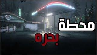 قصص جن : محطه بحره في مكه !! (واقعيه)