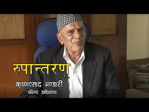 Rupantaran - Interview with Top lawyer of Nepal | Krishna Prasad Bhandari |   - 2074 - 5 - 25