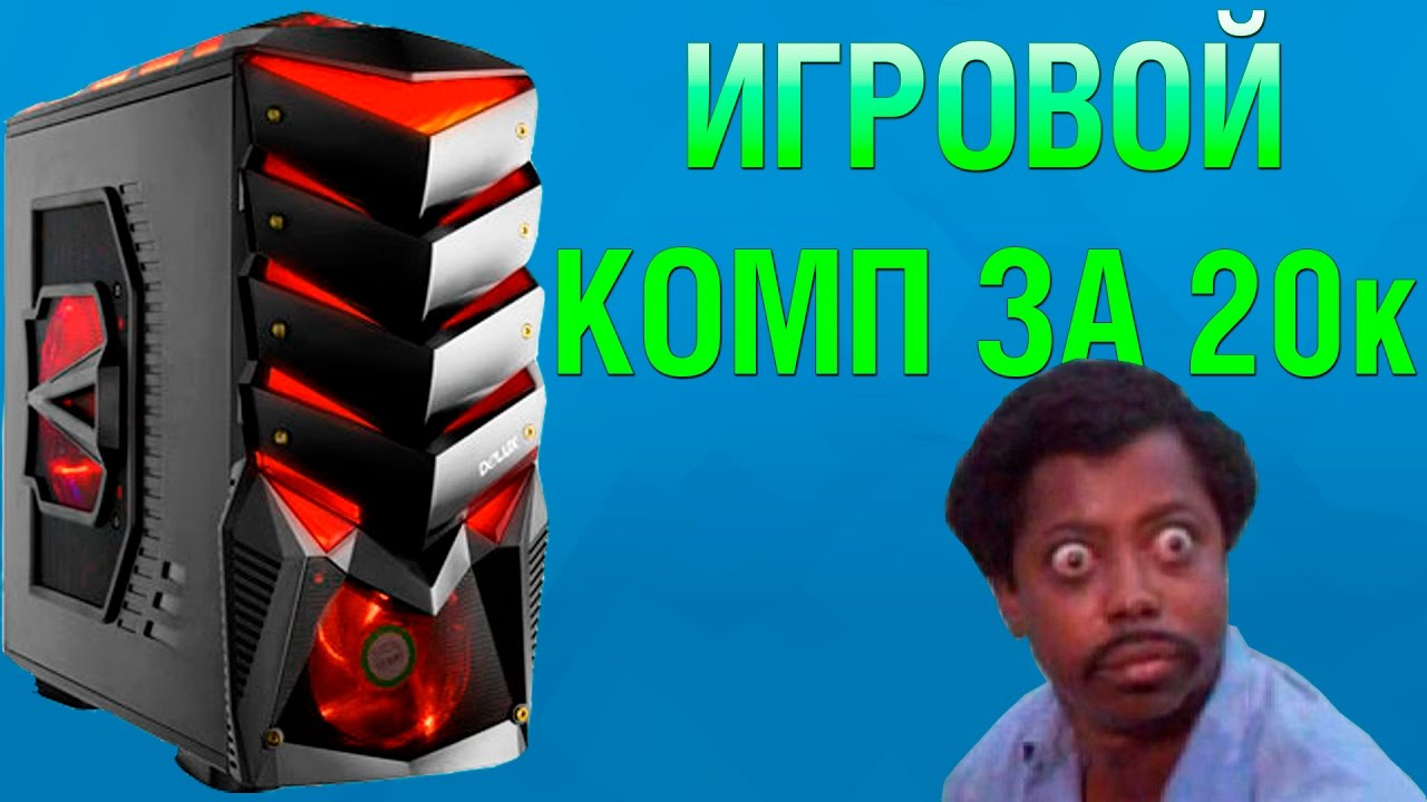Купить мощный игровой компьютер на gtx 1080 и gtx 1080 ti в москве и по. Это мощные игровые компьютеры, способные удовлетворить самые.