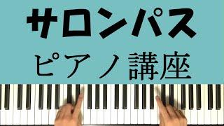 あけましておめでとうございまーす! ことよろです。 今年一発目のピアノ講座はこれ! まらしぃさんも演奏していた、 嵐 二宮和也(ニノ)が...