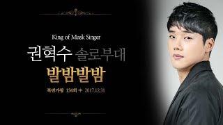 [복면가왕] 권혁수(솔로부대) - 발밤발밤