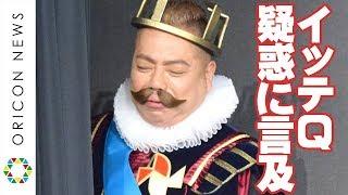 チャンネル登録:https://goo.gl/U4Waal タレントの出川哲朗(54)が12...