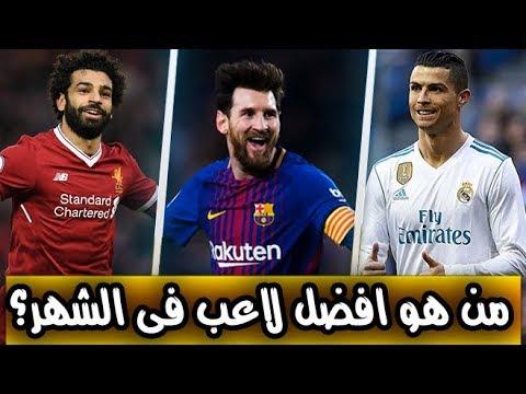أفضل 3 لاعبين فى شهر فبراير 2018 برأيك من هو افضل لاعب فى هذا الشهر Hd