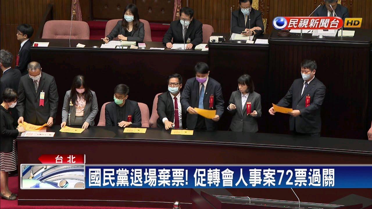 立法院通過促轉會人事案 楊翠出任主委-民視新聞 - YouTube