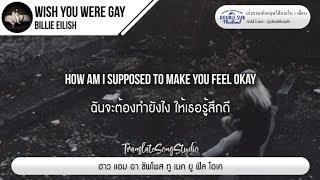 แปลเพลง wish you were gay - Billie Eilish