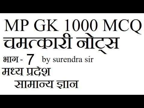 mp gk part 7 mppsc 2018 mp constable mp si mp gk mp gs mpgk mpgs mpsi mppsc mp gk trick in hindi
