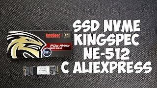 SSD M2 NVMe Kingspec 512 Gb з Алиэкспресс | Розпакування і тест недорого SSD з Китаю
