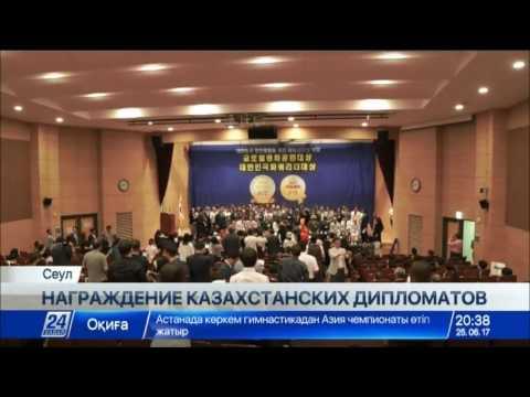 Посольство Казахстана в Сеуле получило награду