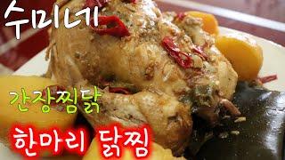 수미네 반찬 [한마리 닭찜] 다시마와 #간장찜닭 맛있게 만들기 참 쉽죠잉~^^ #강추!