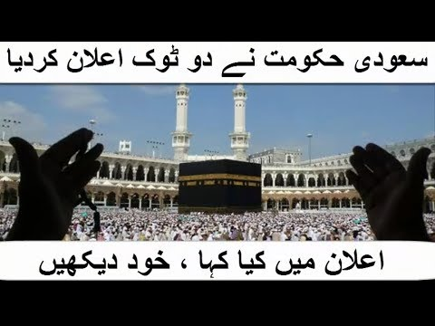 Saudi Goverment Picked up Curtain from Khana kaba watch urdu video 2018