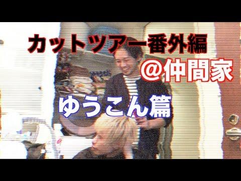 渡辺直美も驚き!中高生に大人気のキャストが集結!『2年F組Fit