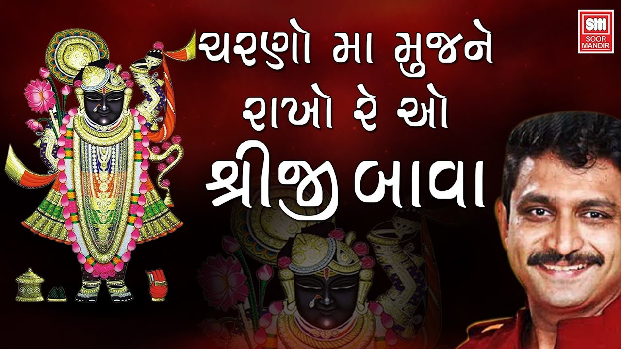 Charno Ma Mujne Rakho : Sachin LImaye Songs : Shrinathji : Soormandir