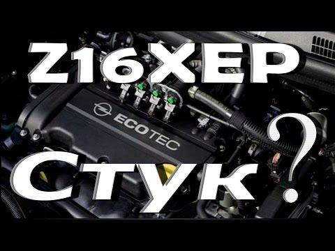 Стук двигателя Опель Z16XEP устраняем причину