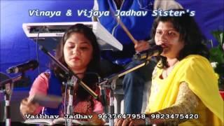 Vandan Swikara Dalitancha by Jadhav Sister's