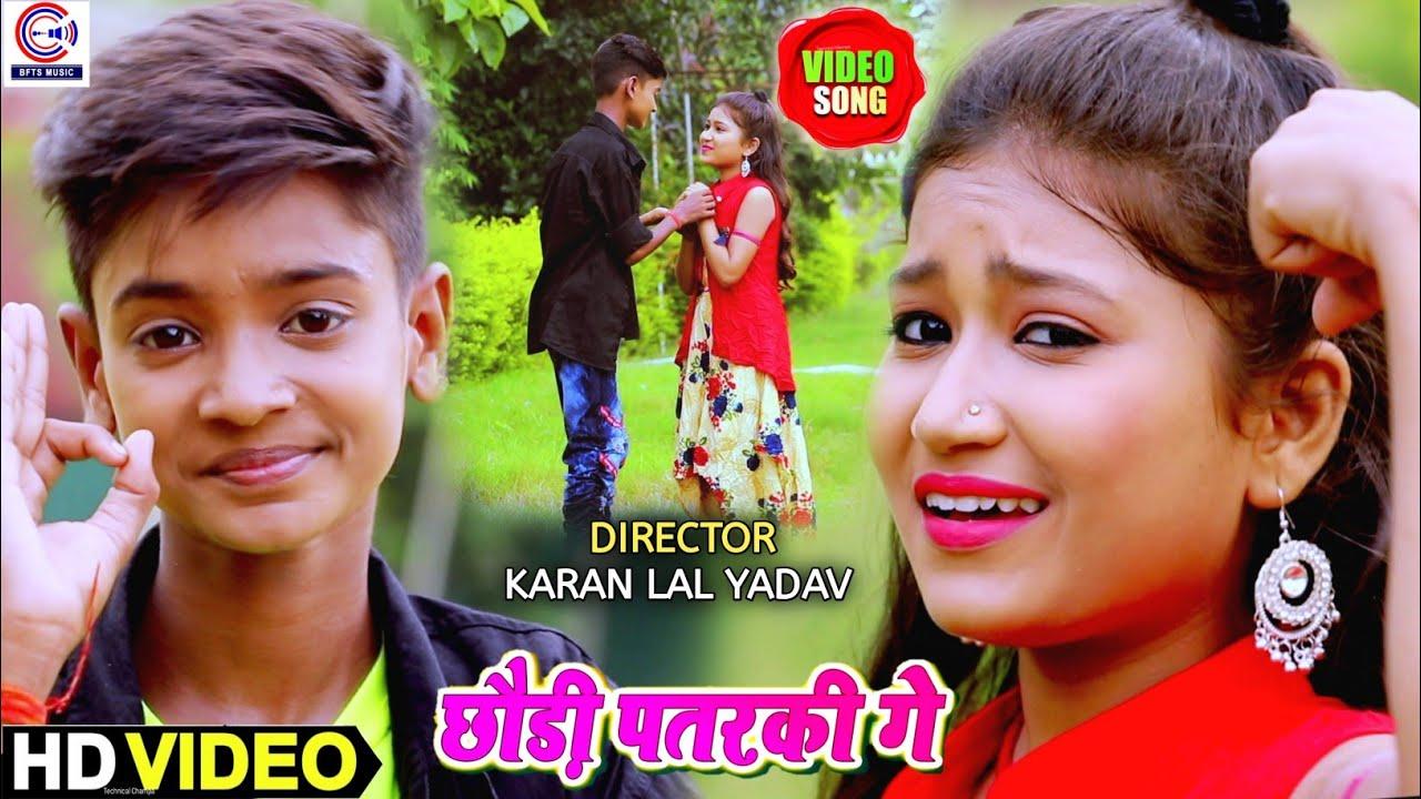 Shahil Babu और Jayshree का New सबसे सुपर Dj मगही गीत #Video💃छौड़ी पतरकी गे🕺Bhojpuri Maghi Song 2020
