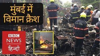 Chartered Plane crashes in Ghatkopar area of Mumbai (BBC Hindi)
