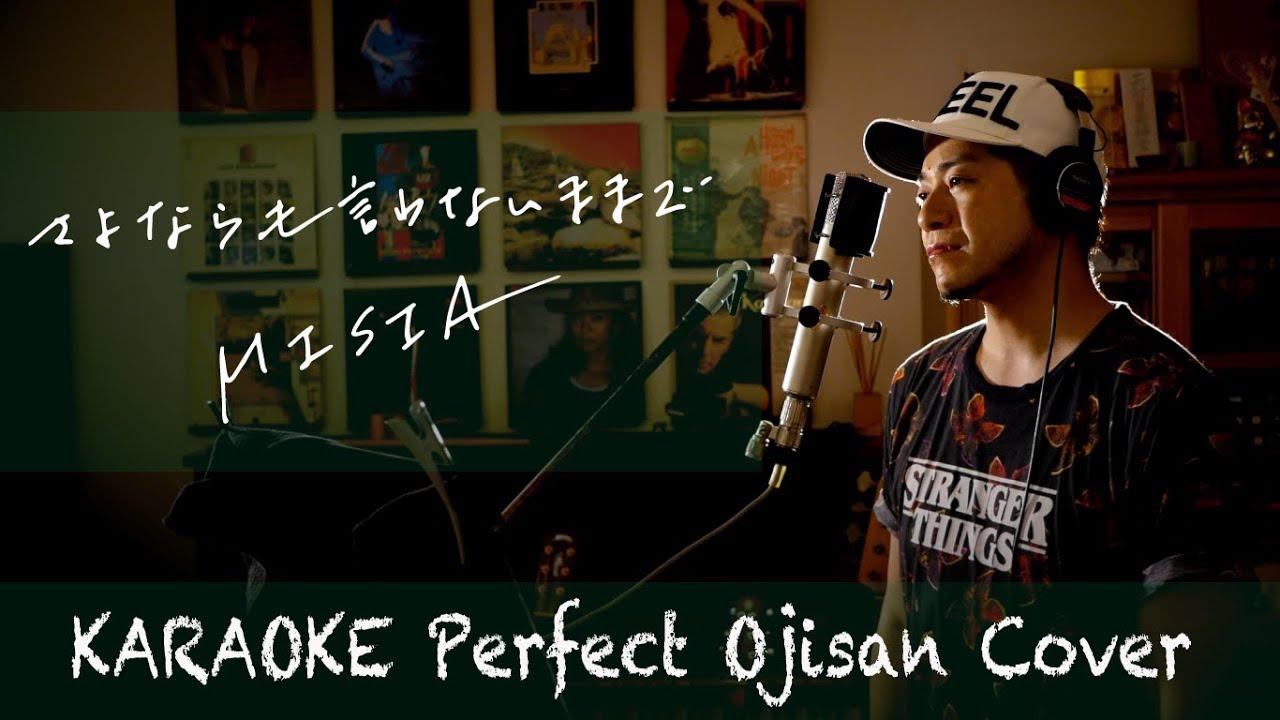 Cover++「さよならも言わないままで」MISIA カラオケ100点おじさん Unplugged cover フル歌詞
