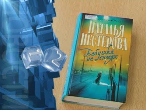 «У книжной полки» Наталья Нестерова