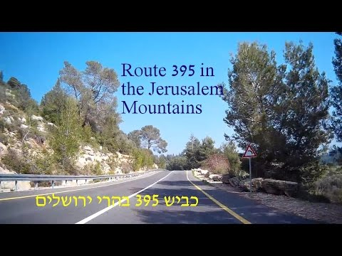 Route 395 in the Jerusalem Mountains From Eshtaol Junction to Ein Karem כביש 395 בהרי ירושלים