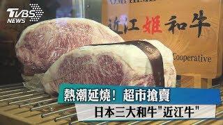 熱潮延燒! 超市搶賣日本三大和牛「近江牛」