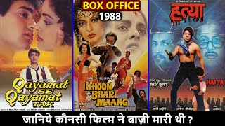Qayamat Se Qayamat Tak, Khoon Bhari Maang & Hatya 1988 Movie Budget, Box Office Collection & Verdict