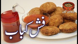 Fish Kabab, Machli Ke Kabab, # Winter Fish Food, سردیوں کی ڈش فش کباب (Punjabi Kitchen)