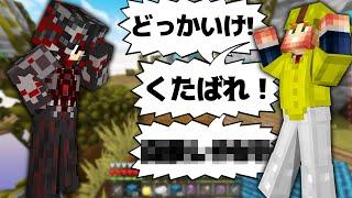 【Minecraft】倒したらとんでもねぇ暴言厨がブチ切れてるwwwベッドウォ…