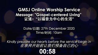 GMSJ Sunday Service 20201227