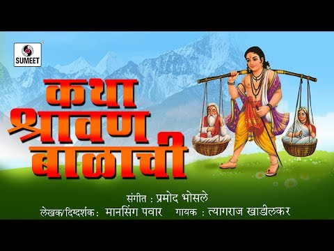 Katha Shravanbalachi - Marathi Devotional Movie - Marathi Movie - Chitrapat - Sumeet Music thumbnail