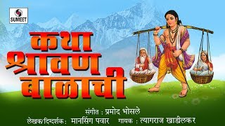 Katha Shravanbalachi - Marathi Devotional Movie - Marathi Movie - Chitrapat - Sumeet Music
