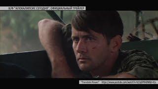 """""""Всякое кино"""" с Геннадием Хазановым # 5  """"Апокалипсис сегодня"""""""