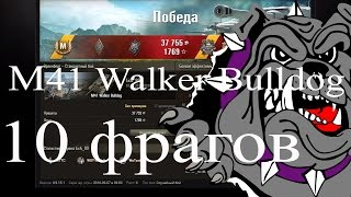 M41 Walker Bulldog   36хп - ПУЛ    Как играть на легком танке БУЛЬДОГ   выпуск 244