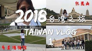 2018台湾之旅 - 参观KLIA 2 Capsule Hotel....的厕所, 第一次吃槟榔, 佛光山真的很... II Taiwan Vlog 2018