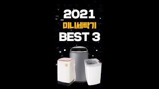 미니세탁기 추천 BEST3