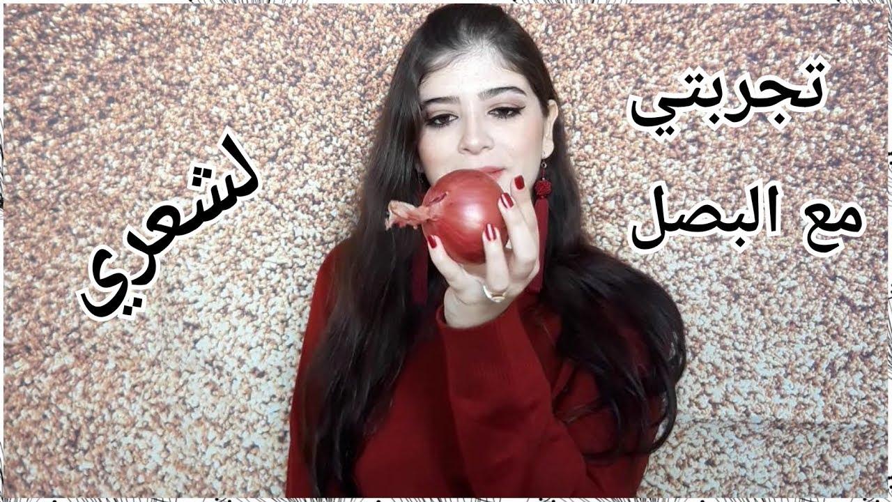 مين جربت مويه البصل للشعر 6
