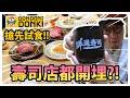 【搶先食!】DONKI開壽司鋪?!正式開業前搶先試食SENSEN SUSHI鮮選壽司!
