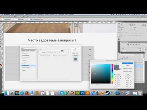 Как сделать Landing Page самому  - Дизайн интерьеров #3
