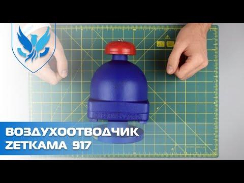 ⛲️ Воздухоотводчик фланцевый Zetkama 917 Ду 25 🎥  Сапунный клапан воздухоотводящий | АРМАШОП