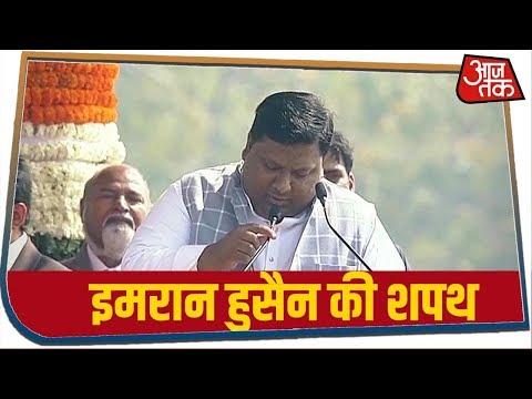 Delhi CM Swearing-in Ceremony 2020: Imran Hussain ने ली मंत्री पद की शपथ