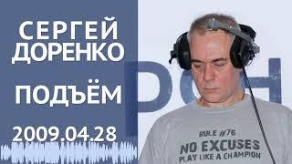 Фото Подъём 16. Вторник. 28 апреля 2009. Сергей Доренко и Анастасия Оношко на РСН