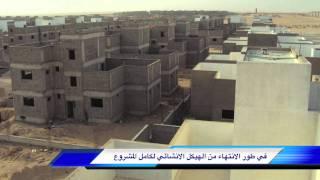 مشاريع وزارة الاسكان السعودية
