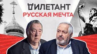 Русская мечта / Александр Проханов // Дилетант