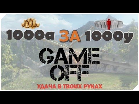 Тысяча онлайн - ИГРА ТЫСЯЧА, скачать игру 1000 или играть