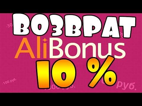 ALIBONUS -10% кэшбэк c АЛИЭКСПРЕСС  - отзывы, вся правда и как заказать на Aliexpress