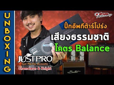 Unbox l 🎁 Justpro - Knight,Chameleon เสียงธรรมชาติ โคตร Balance  l ปิ๊กอัพกีต้าร์โปร่ง l เต่าแดง